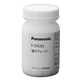 パナソニック F-ZVC03 次亜塩素酸 空間除菌脱臭機 ジアイーノ用 塩タブレット