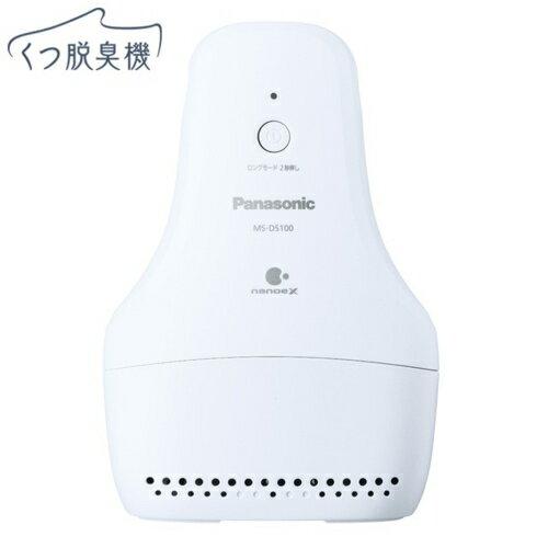 パナソニック Panasonic MS-DS100-H(ライトグレー) くつ脱臭機 ナノイーX搭載 MSDS100
