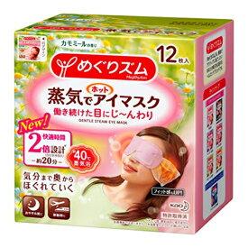 花王 めぐりズム 蒸気でホットアイマスク カモミール12P