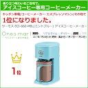 【ポイント10倍】サーモス ECI-660-MBL(ミントブルー) アイスコーヒーメーカー