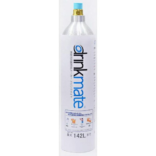 drinkmate DRMLC901 ドリンクメイト 家庭用炭酸飲料メーカー マグナムガスシリンダー 予備用 1本