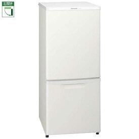【長期保証付】パナソニック NR-B14BW-W(マットバニラホワイト) 2ドア冷蔵庫 右開き 138L