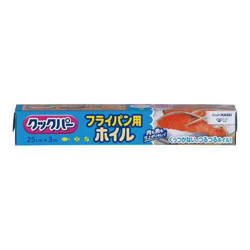 旭化成ホームプロダクツ クックパー フライパン用ホイル 25cm×3m