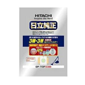 日立 HITACHI GP-110F 抗菌防臭3種・3層HEパックフィルター 5枚入 GP110F