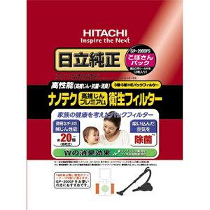 日立 HITACHI GP-2000FS ナノテク高捕じんプレミアム衛生フィルターパック 3枚入 GP2000FS