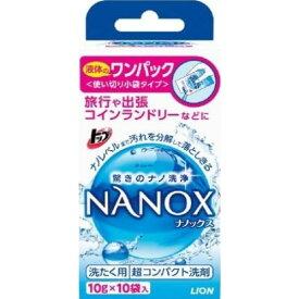 ライオン トップ NANOX ナノックス ワンパック 10包