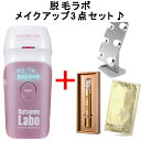 脱毛ラボ DL001(ピンク)ホームエディション ヒト幹細胞 メイクアップ3点セット 美容液 エックスワン xone 脱毛 美容 …