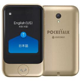 ソースネクスト POCKETALK S(ポケトークS) グローバル通信2年 ゴールド PTSGG