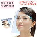 フェイスシールド フェイスカバー 飛沫対策 50枚セット メガネ 高品質 透明 クリア コンビニ 介護施設 医療 簡易式 男…