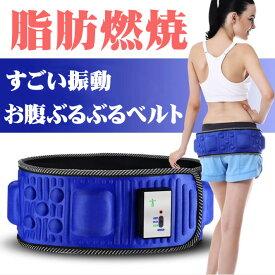 振動ベルト エクササイズ 複数振動モード ウエストトレーナー 脂肪を取る ダイエット 贅肉を落とす 磁石遠赤外線温め ベルトマッサージ