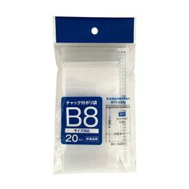 チャック付ポリ袋 B8 (20枚入り)