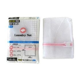 洗濯ネット 超大型 角型 粗め 60×60cm