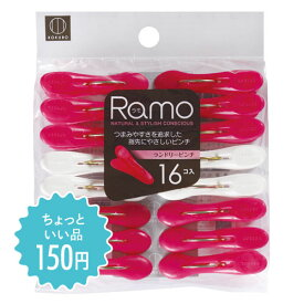 RAMO ランドリーピンチ 16コ入 ピンク/ホワイト