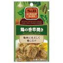 S&Bシーズニング 鶏の香草焼き 20g