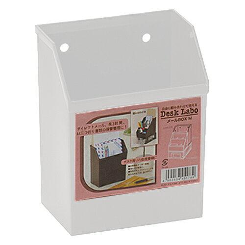 デスクラボ メールボックス M ホワイト