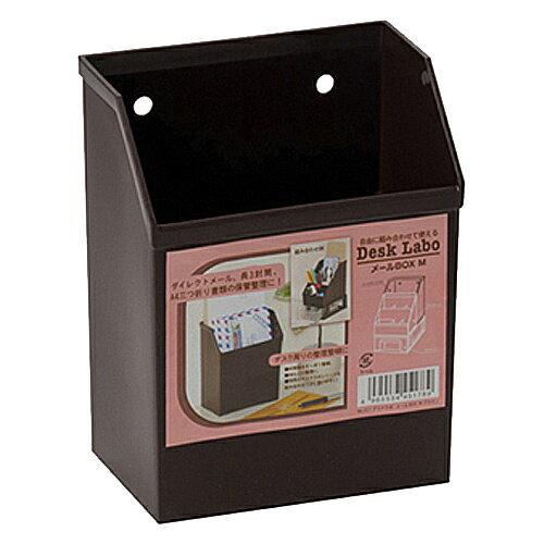 デスクラボ メールボックス M ブラウン
