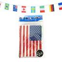 万国旗 10か国