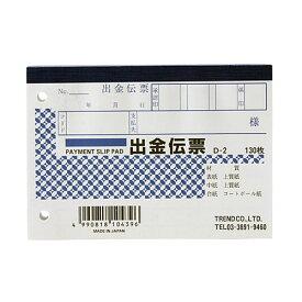 出金伝票 B7横 130枚×1冊