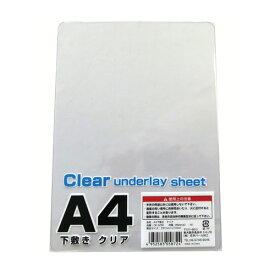 日本パール加工 下敷き A4 クリア CR-3290 下じき 透明 文房具 文具