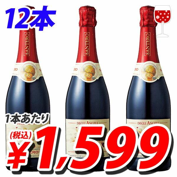 【取寄品】サンテロ 天使のロッソ 750ml×12本このワインはブラケット種の黒葡萄で造られた甘口スパークリング【送料無料(一部地域除く)】