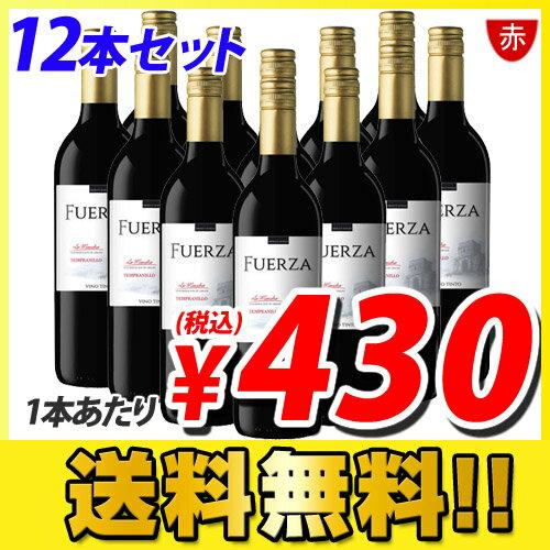 【スペイン直輸入】フエルザ・ティント 赤ワイン Fuerza Vino 1箱(12本)【送料無料(一部地域除く)】