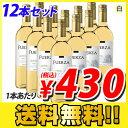 【スペイン直輸入】フエルザ・ブランコ 白ワイン Fuerza Vino 1箱(12本)
