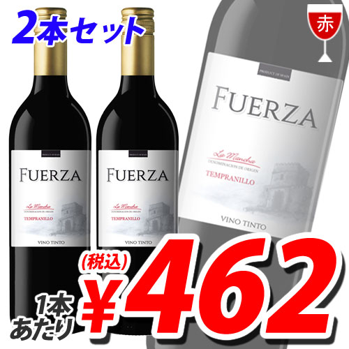 【スペイン直輸入】フエルザ・ティント 赤ワイン Fuerza Vino 1セット(2本)