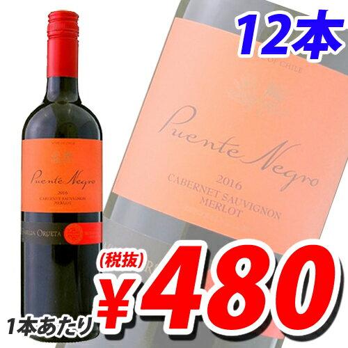プエンテ・ネグロ 赤 750ml×12本 【送料無料(一部地域除く)】