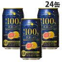 神戸居留地 素滴しぼり果汁 100% チューハイ ピンクグレープフルーツ350ml×24缶 チューハイ 酎ハイ 缶チューハイ お…