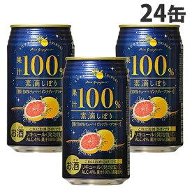 神戸居留地 素滴しぼり果汁 100% チューハイ ピンクグレープフルーツ350ml×24缶 チューハイ 酎ハイ 缶チューハイ お酒 酒類 缶飲料
