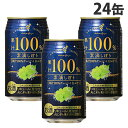 神戸居留地 素滴しぼり果汁 100% チューハイ 白ブドウ 350ml×24缶