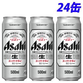 アサヒ スーパードライ 500ml×24缶 【送料無料(一部地域除く)】