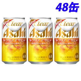 アサヒ クリアアサヒ 350ml×48缶 【送料無料(一部地域除く)】