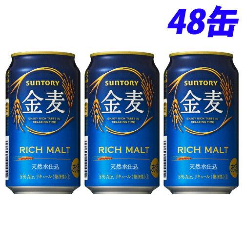 サントリー 金麦 350ml×48缶 【送料無料(一部地域除く)】