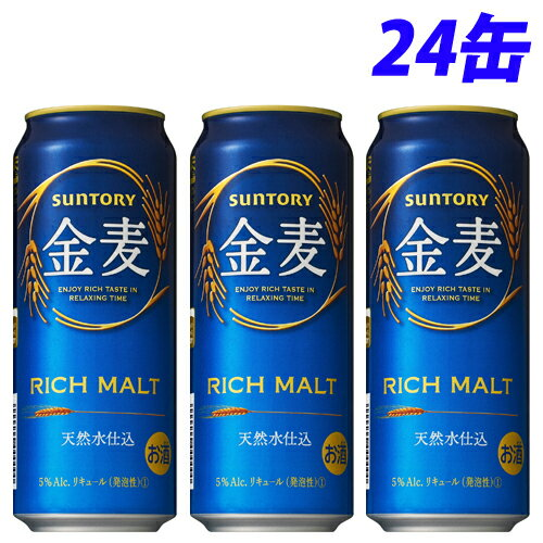 サントリー 金麦 500ml×24缶