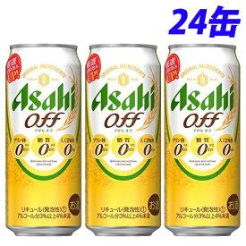 アサヒ オフ 500ml×24缶