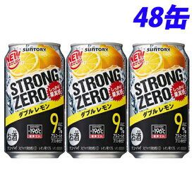 サントリー ストロングゼロ ダブルレモン 350ml×48缶 【送料無料(一部地域除く)】