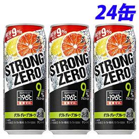 サントリー ストロングゼロ ダブルグレープフルーツ 500ml×24缶
