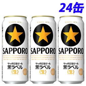 サッポロ 生ビール黒ラベル 500ml×24缶 【送料無料(一部地域除く)】