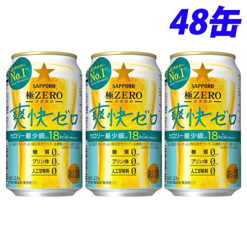 サッポロ 極ZERO 爽快ゼロ 350ml×48缶 【送料無料(一部地域除く)】