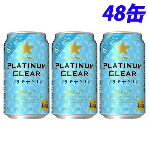 サッポロ 麦とホップ プラチナクリア 350ml×48缶 【送料無料(一部地域除く)】