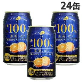 神戸居留地 素滴しぼり果汁100%チューハイ オレンジ 350ml×24缶 缶チューハイ チューハイ お酒 酒 飲料 ドリンク 缶飲料