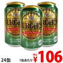 【100円OFFクーポン配布中★】ユーロホップ ベルギー産 330ml 24缶