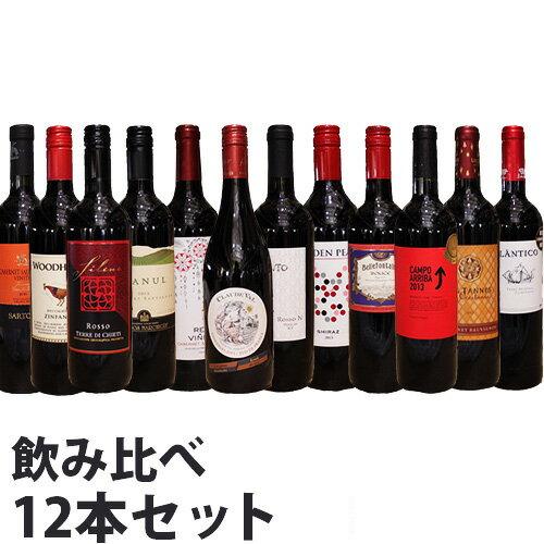 世界の赤ワイン 12本セット【送料無料(一部地域除く)】