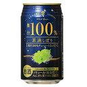 神戸居留地 素滴しぼり果汁 100% チューハイ 白ブドウ 350ml