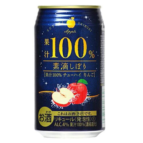 神戸居留地 素滴しぼり果汁 100% チューハイ りんご 350ml
