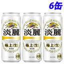キリン 淡麗 極上(生) 500ml×6缶