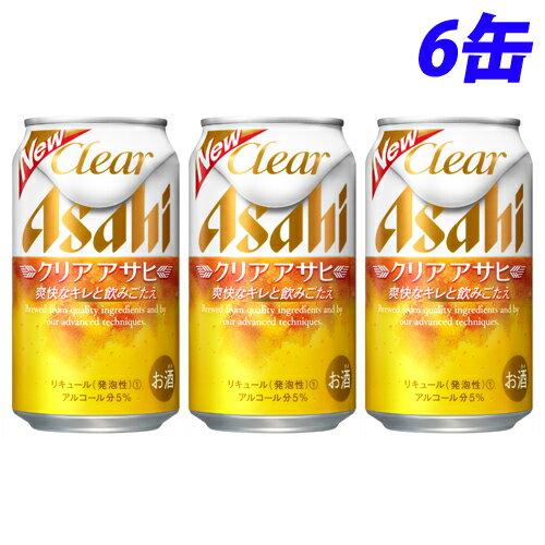 【賞味期限:18.12.31】アサヒ クリアアサヒ 350ml×6缶※お1人様2セット限り