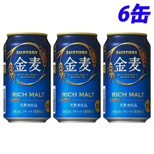 【賞味期限:18.12.31】サントリー 金麦 350ml×6缶※お1人様2セット限り