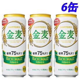サントリー 金麦 糖質OFF 500ml×6缶